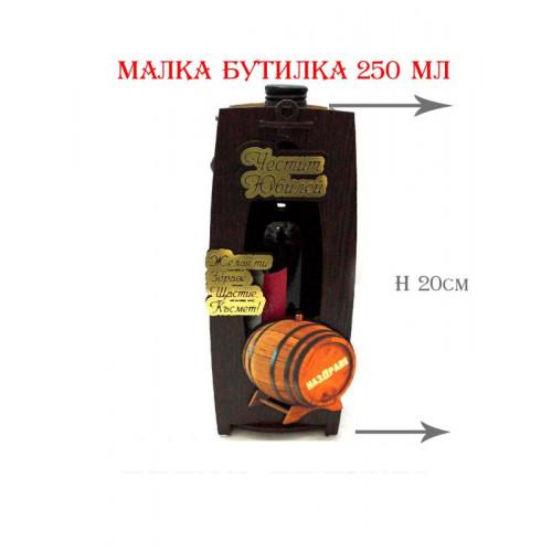 Кутия за вино ЧЕСТИТ ЮБИЛЕЙ