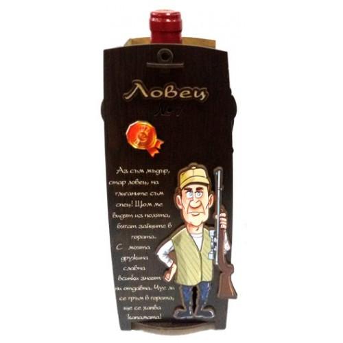 Кутия за вино Ловец #1 на супер цена от Neostyle.bg