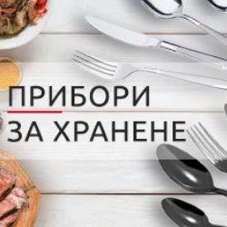 Прибори за хранене