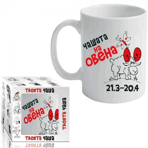 Чашата на Овена на супер цена от Neostyle.bg
