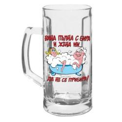 """Халба 500 мл""""Вана пълна с бира"""""""