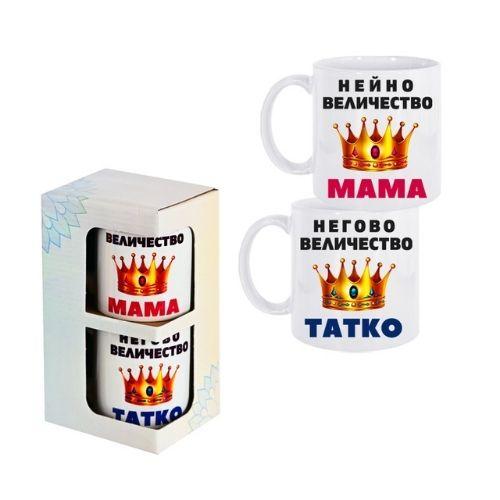 Комплект 2 броя чаши Мама и Татко на супер цена от Neostyle.bg