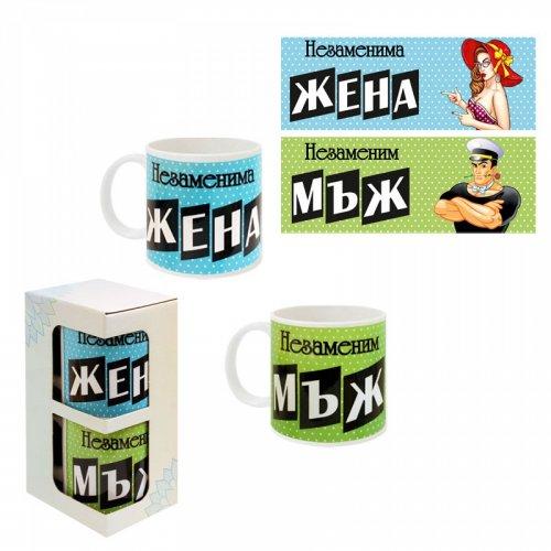 К-кт 2 броя чаши Незаменими Жена и Мъж на супер цена от Neostyle.bg