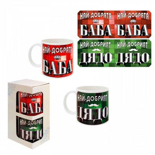 Комплект 2 броя чаши Баба и Дядо на супер цена от Neostyle.bg