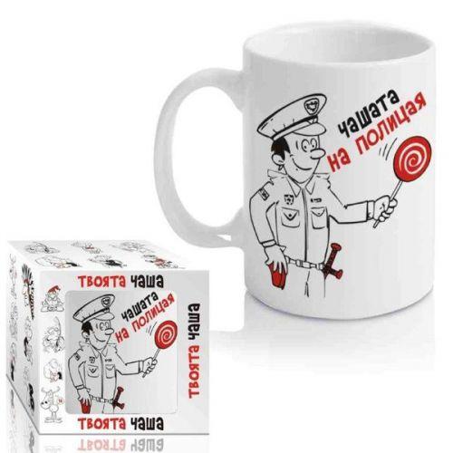 Чашата на полицая на супер цена от Neostyle.bg