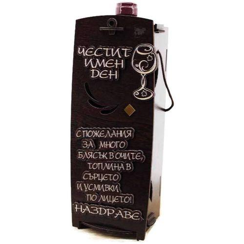 """Кутия с бутилка вино """" Честит Имен Ден """" на супер цена от Neostyle.bg"""