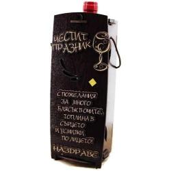 """Кутия с бутилка вино """" Честит Празник """""""