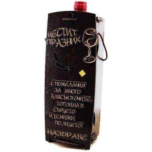 """Кутия с бутилка вино """" Честит Празник """" на супер цена от Neostyle.bg"""