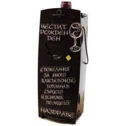 """Кутия с бутилка вино """" Честит Рожден Ден """""""