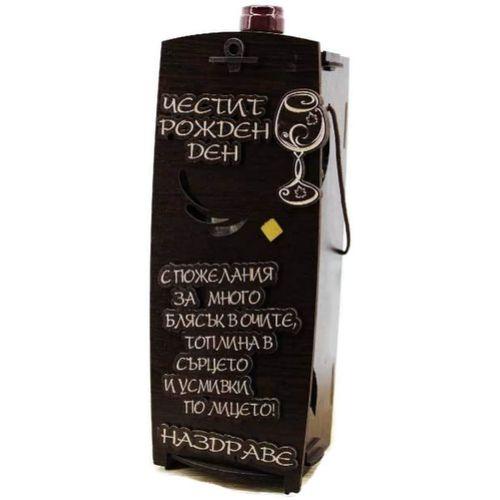 """Кутия с бутилка вино """" Честит Рожден Ден """" на супер цена от Neostyle.bg"""