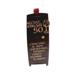 """Кутия с бутилка вино """" Честит Юбилей 50 """""""