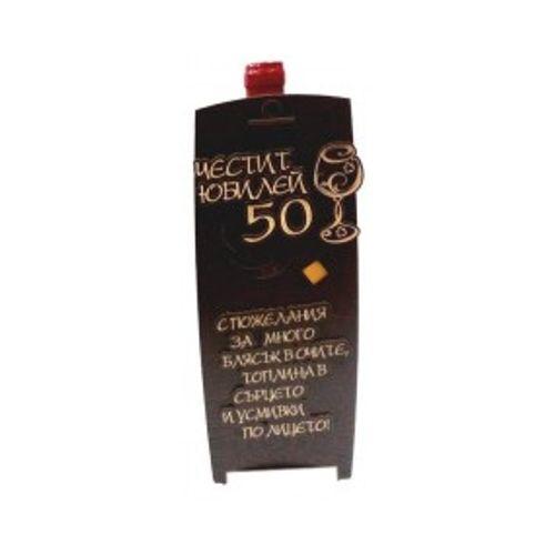"""Кутия с бутилка вино """" Честит Юбилей 50 """" на супер цена от Neostyle.bg"""