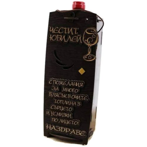 """Кутия с бутилка вино """" Честит Юбилей """" на супер цена от Neostyle.bg"""