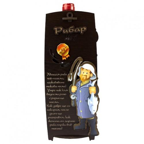 Кутия с бутилка вино Рибар № 1 на супер цена от Neostyle.bg