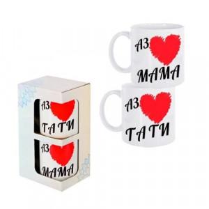 Комплект чаши Аз обичам мама/Аз обичам тати