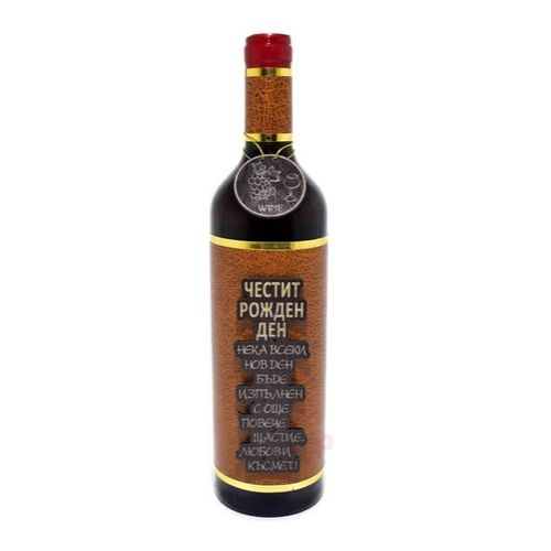 Бутилка вино - Честит Рожден Ден