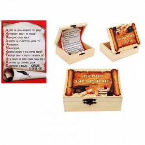 """Дървена кутия с пожелание""""Честито Дипломиране"""""""