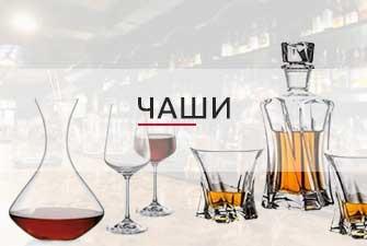 чаши-на-най-добри-цени